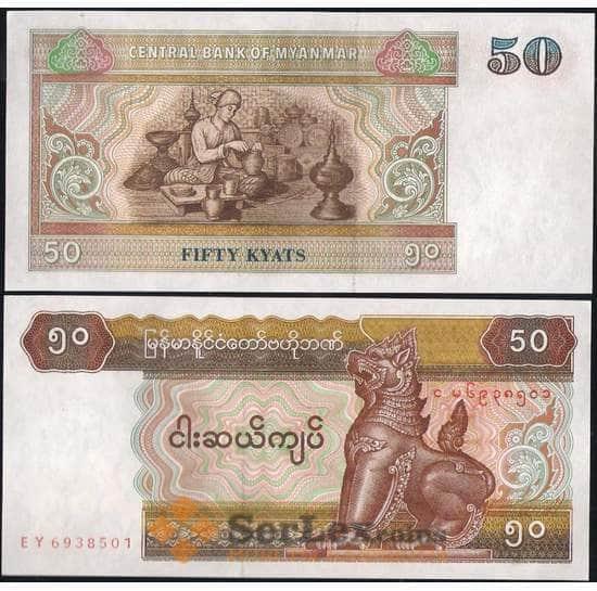 Мьянма (Бирма) 50 кьят 1994 Р73 UNC арт. 8091