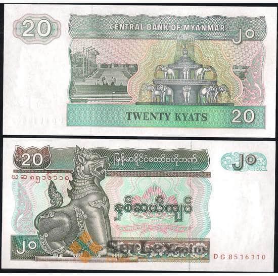 Мьянма (Бирма) 20 кьят 1994 Р72 UNC арт. 8092