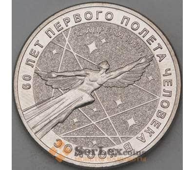 Россия 25 рублей 2021 60 лет полета в Космос  арт. 28879