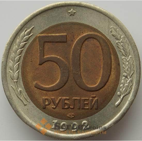 Россия 50 рублей 1992 ЛМД AU-aUNC арт. 11518