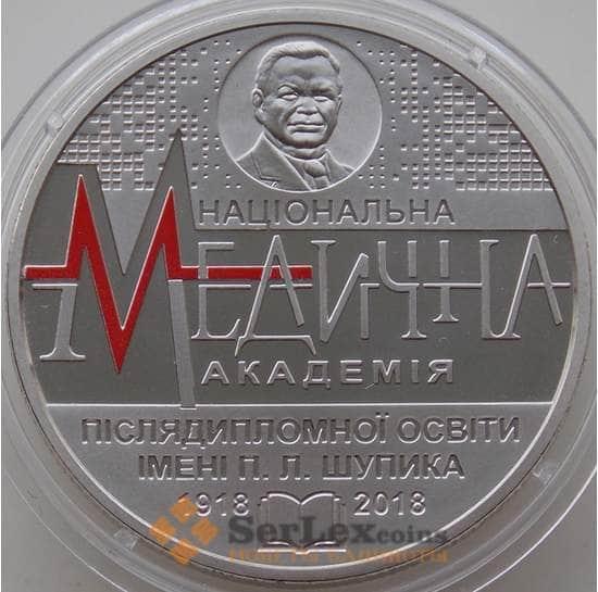 Украина 2 гривны 2018 100 лет Национальной медицинской академии П. Л. Шупика арт. 13012