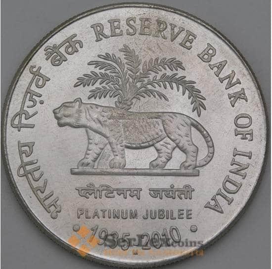 Индия 75 рупий 2010 Банк Индии Копия арт. 28022