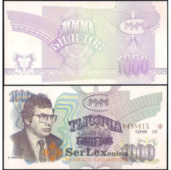Россия МММ 1000 билетов 1994 UNC 3-й выпуск без надпечатки арт. 29141