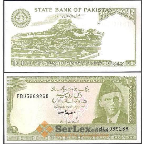Пакистан 10 рупий 1983-2006 Р39.6 UNC  арт. 22107