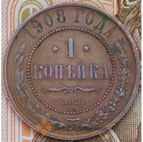Россия 1 копейка 1908 СПБ Y9.2 XF арт. 29584