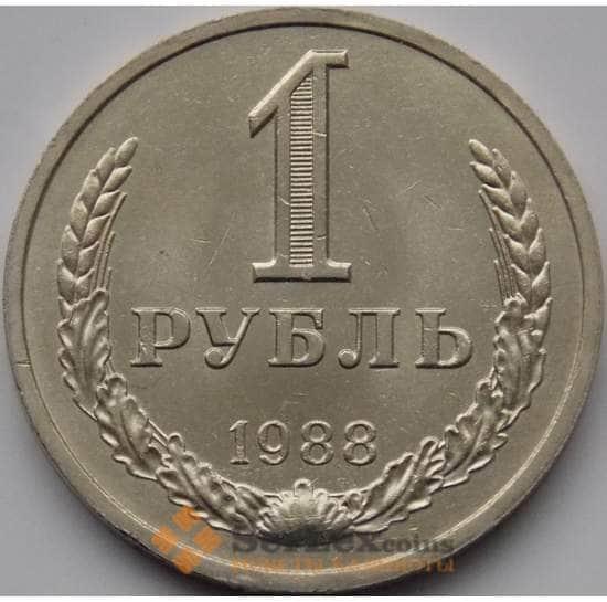 СССР 1 рубль 1988 Y134a.2 aUNC арт. 8864