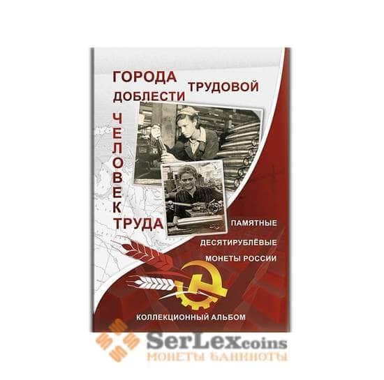 """Альбом-планшет блистерный """"Доблесть и труд"""" арт. 28658"""