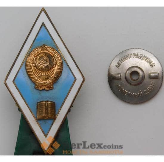 Ромб знак Высшее гуманитарное образование, тяжелый, ЛМД арт. 30083