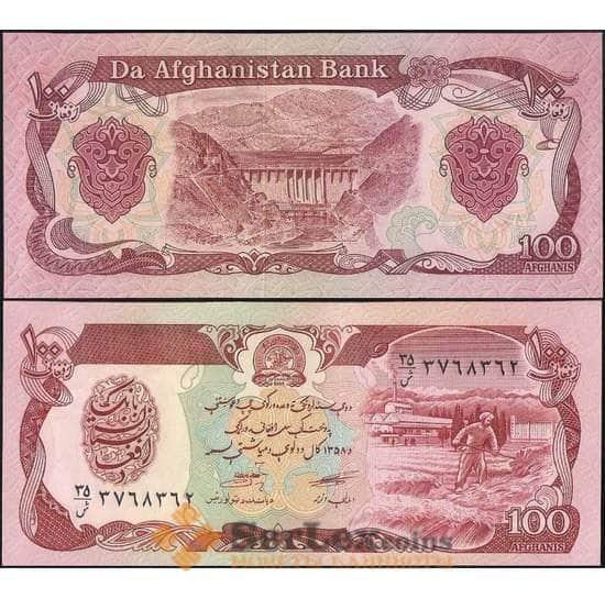 Афганистан 100 афгани 1979 Р58а (2) UNC арт. 22484