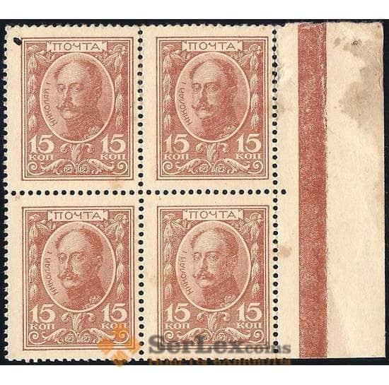 Россия 15 копеек 1915 Р22 XF  арт. 26100