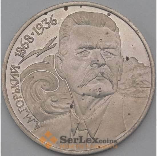 СССР 1 рубль 1988 Горький Proof арт. 26494