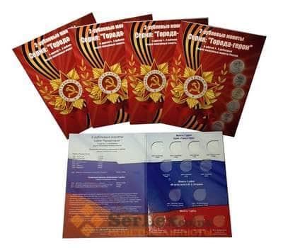 Альбом  для 1,2 рублевых монет России арт. А00049