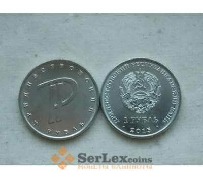 Приднестровье 1 рубль 2015 Знак рубля UNC арт. С00300