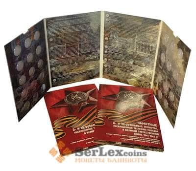 Альбом капсульный для монет 70 лет победы ВОВ арт. 7110