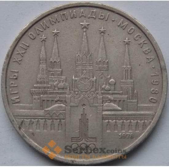 СССР 1 рубль 1978 Кремль арт. С00937