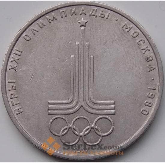 СССР 1 рубль 1977 Эмблема арт. С00936
