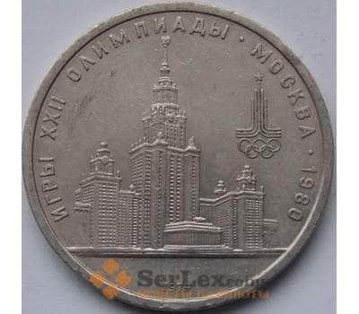 СССР 1 рубль 1979 МГУ арт. С00939