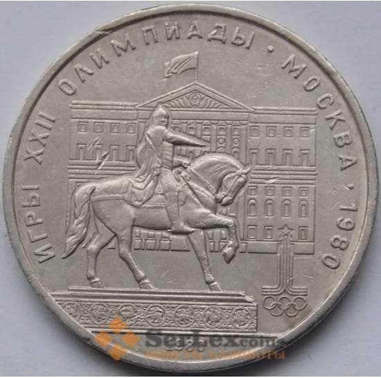 СССР 1 рубль 1980 Моссовет арт. С00940