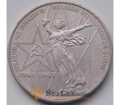 Монета СССР 1 рубль 1975 30 лет Победы VF арт. С00934