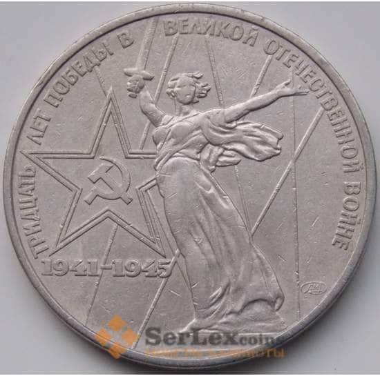СССР 1 рубль 1975 30 лет Победы VF арт. С00934