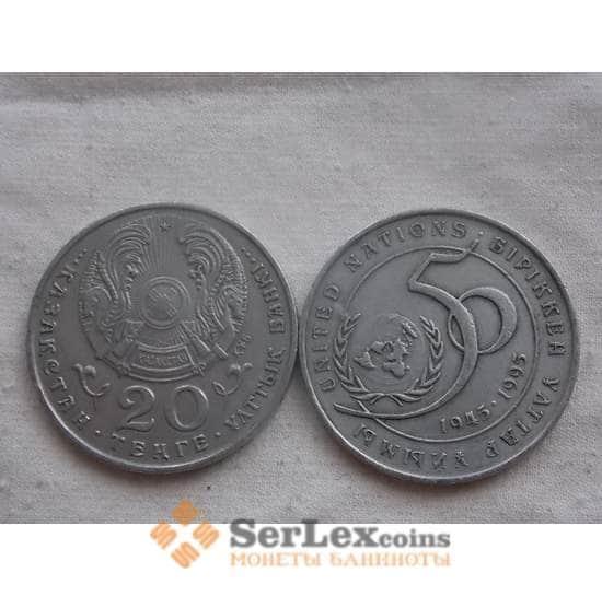 Казахстан 20 тенге 1995 50 лет ООН оборот арт. С00469