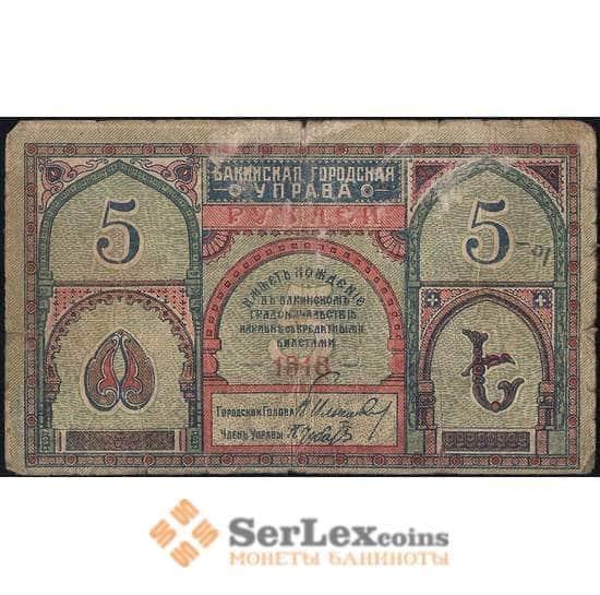Бакинская Городская Управа 5 рублей 1918 PS723 VG арт. 23157