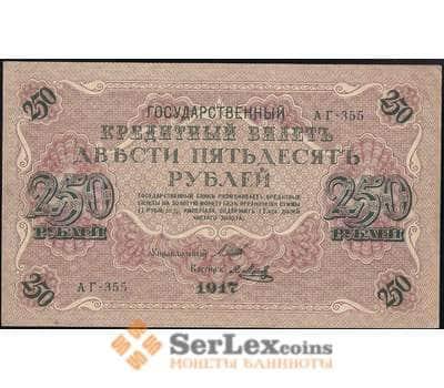 Россия 250 рублей 1917 Р36 aUNC арт. 13798