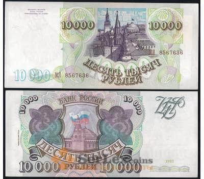 Россия 10000 рублей 1994 Р259b AU-aUNC с модификацией арт. 14192