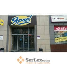 Интернет магазин монет и банкнот serlex-coins.com